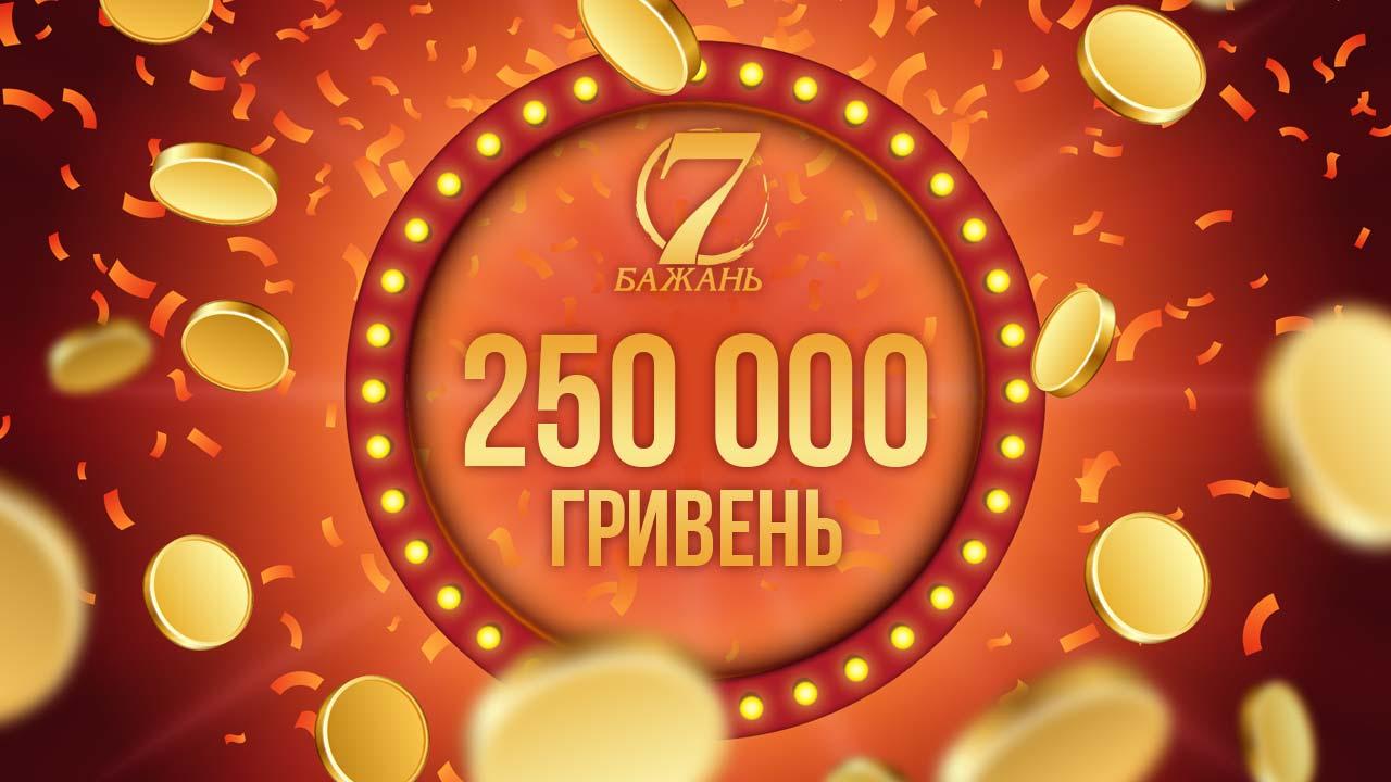 Переможець розіграшу 250 000 гривень — 7 Бажань